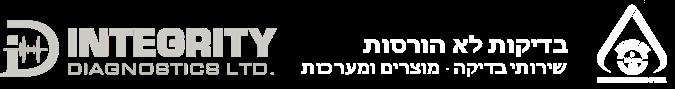 Integrity Diagnostics Ltd. (Israel)